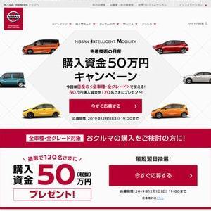【車の懸賞/その他】:先進技術の日産 購入資金50万円をプレゼント!