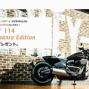 【 バイクの懸賞136台目】:2019年モデルFXDR 114 Performance Editionをレゼント