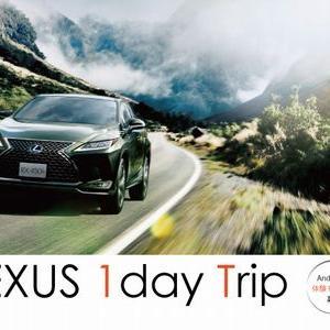 【車の懸賞/モニター】:LEXUS 1day Trip 読者試乗体験モニター募集