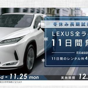 【車の懸賞/モニター】:レクサスを11日間、お貸出しする無料のオーナー体験をプレゼント