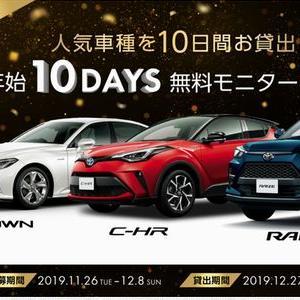 【車の懸賞/モニター】:愛知トヨタ 年末年始 10DAYS 無料モニターキャンペーン