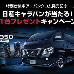 【応募980台目】:日産 NV350キャラバンを抽選で1名様にプレゼント!