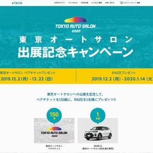 【応募982台目】:トヨタ「RAIZE G シャイニングホワイトパール」を1名様にプレゼント