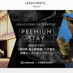 【車の懸賞/モニター】:LEXUSで行く「湯河原 富士屋旅館」ペア宿泊券付 試乗モニターキャンペーン