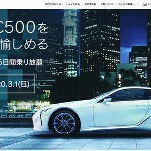 【車の懸賞/モニター】:LEXUS LC500 5日間体験を10名様にプレゼント! !