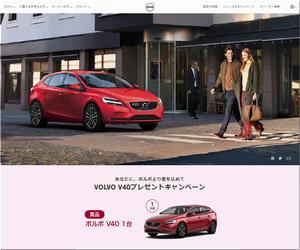 【応募937台目】:あなたに、ボルボより愛を込めて VOLVO V40プレゼントキャンペーン