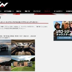 【車の懸賞/モニター】:キャデラックXT6試乗体験+「藤乃煌 富士御殿場」宿泊券が当たる!