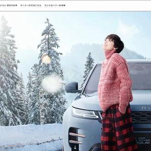 【車の懸賞/モニター】:ランドローバーで行く #冬ゴモラナイ旅をプレゼント