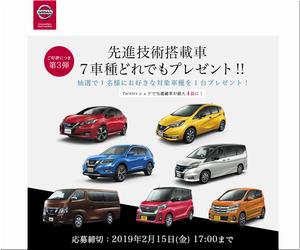 【応募938台目】:日産 先進技術搭載車 7車種どれでもプレゼント!! 第3弾