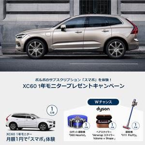 【車の懸賞/モニター】:VOLVO XC60 1年モニター 月額1円で「スマボ」体験をプレゼント!