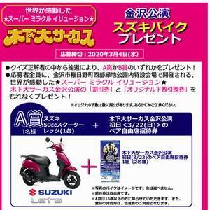 【バイクの懸賞142台目】:木下サーカス 金沢公演 スズキバイクプレゼント