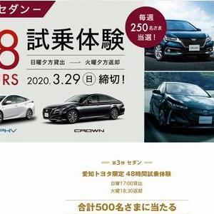 【車の懸賞/モニター】:【車の懸賞/モニター】:愛知トヨタ 48時間試乗キャンペーン 第3弾
