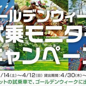【車の懸賞/モニター】:福岡トヨペット ゴールデンウィーク試乗モニターキャンペーン