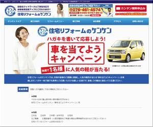 【車の懸賞情報】:人気の軽が当たる!住宅リフォームのケンケン  車を当てようキャンペーン