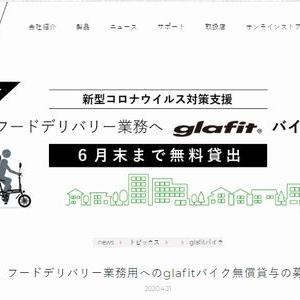 【バイクの懸賞148台目】:glafitバイク GFR-01を6月末日まで無償貸与!