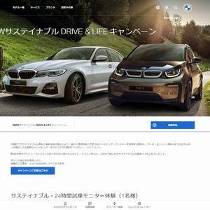 【車の懸賞/モニター】:BMW i3またはBMW 330e M Sport 24時間試乗モニター体験