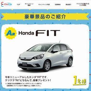 【応募998台目】:Honda FIT(SENSING搭載最新モデル)が1名様に当たる!