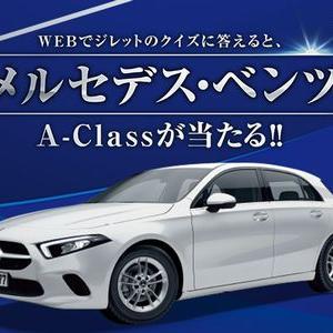【応募999台目】:メルセデス・ベンツ A-Class A180 を抽選で1名様にプレゼント