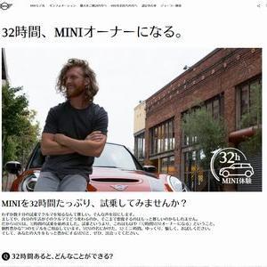 【車の懸賞/モニター】:32時間MINIオーナー体験募集