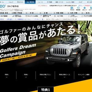 【車の懸賞情報 】:Jeep® Wrangler Unlimited Sportが1名様に当たる!