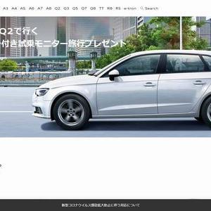 【車の懸賞/モニター】:Audi A3/Audi Q2で行く泊まれるレストラン付き試乗モニター旅行プレゼント