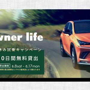 【車の懸賞/モニター】:EXUS(全車種対象)夏休みの10日間無料貸出キャンペーン