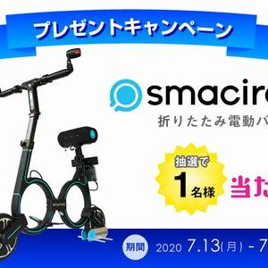 【バイクの懸賞150台目】:折りたたみ電動バイク「smacircle S1」が当たる!