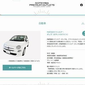 【車の懸賞情報】:FIAT500ツインエア・ポップ(ボサノバホワイト)をプレゼント!