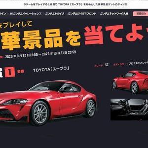【車の懸賞情報】:TOYOTA「スープラ」SZグレードが当たる!