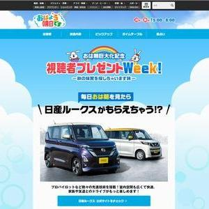 【応募1008台目】:日産ルークス1台を視聴者1名様にプレゼント!