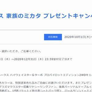 【応募1009台目】:日産ルークス ハイウェイスターが当たる!