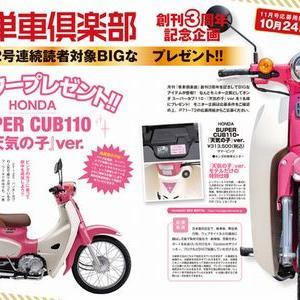 【バイクの懸賞151台目】:HONDA SUPER CUB110『天気の子』ver.をモニタープレゼント!