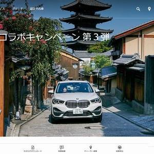 【車の懸賞/モニター】:BMW「HOTEL SHE, KYOTO」での宿泊体験付きモニター旅行が当たる!