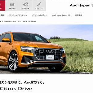 【車の懸賞/モニター】:Audi最新モデルの1 Day Driveと収穫体験をセットでプレゼント
