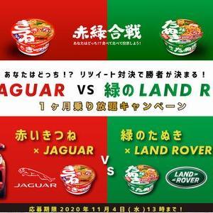 【車の懸賞/モニター】:「ジャガー」または「ランドローバー」が1か月乗り放題券が当たる!