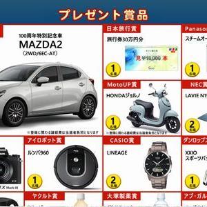 【応募1018台目】:100周年特別記念車 MAZDA2 が当たる!