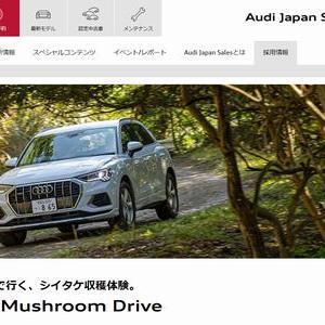 【車の懸賞/モニター】:シイタケ収穫体験とAudi最新モデルの1日モニターが当たる!