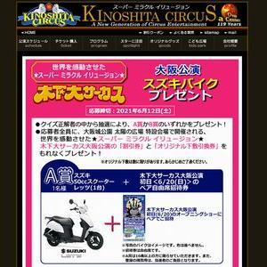 【バイクの懸賞162台目】:木下サーカス 大阪公演 スズキバイク「レッツ」が当たる!