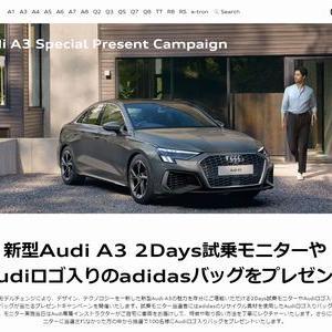 【車の懸賞/モニター】:Audi A3 2Days試乗モニターが当たる!