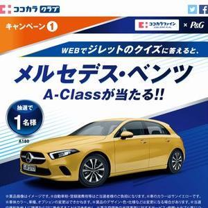 【応募1037台目】:メルセデス・ベンツA-Classが当たる!
