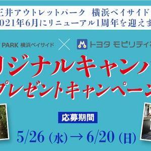 【応募1038台目】:トヨタ 「キャンパー アルトピアーノ」が当たる!
