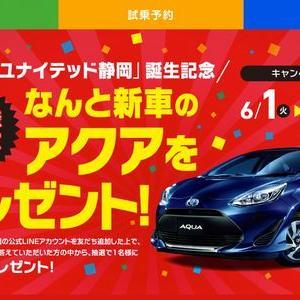 【応募1040台目】:トヨタ アクア S 「STYLE BLACK」が当たる!