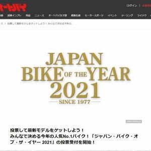 【バイクの懸賞164台目】:ホンダ グロム/ヤマハ NMAX ABS/スズキ GSX-R125 ABSのモニター車が当たる!