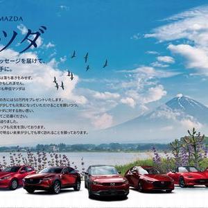 【車の懸賞/その他】:憧れのマツダ車をあなたの手に!「夢マツダ2021」