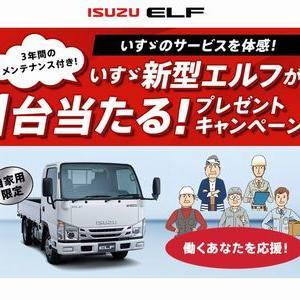 【車の懸賞情報】:いすゞ新型エルフが1台当たる!プレゼントキャンペーン