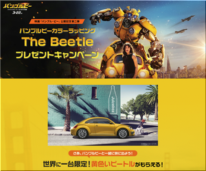 【懸賞応募944台目】:映画 『バンブルビー』 フォルクスワーゲン ザ・ビートル プレゼントキャンペーン