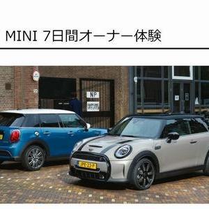 【車の懸賞/モニター】:THE NEW MINI 7日間オーナー体験が当たる!