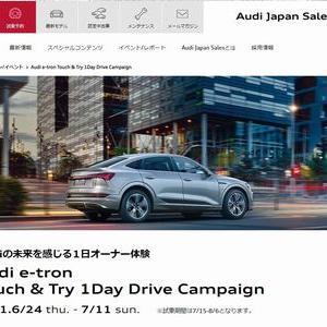 【車の懸賞/モニター】:Audi e-tron 1日オーナー体験が当たる!
