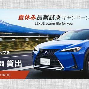 【車の懸賞/モニター】:レクサス東京 夏休み長期試乗キャンペーン