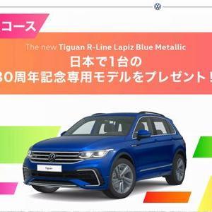 【応募1042台目】:日本に1台!フォルクスワーゲン ティグアン TSI R-Lineが当たる!